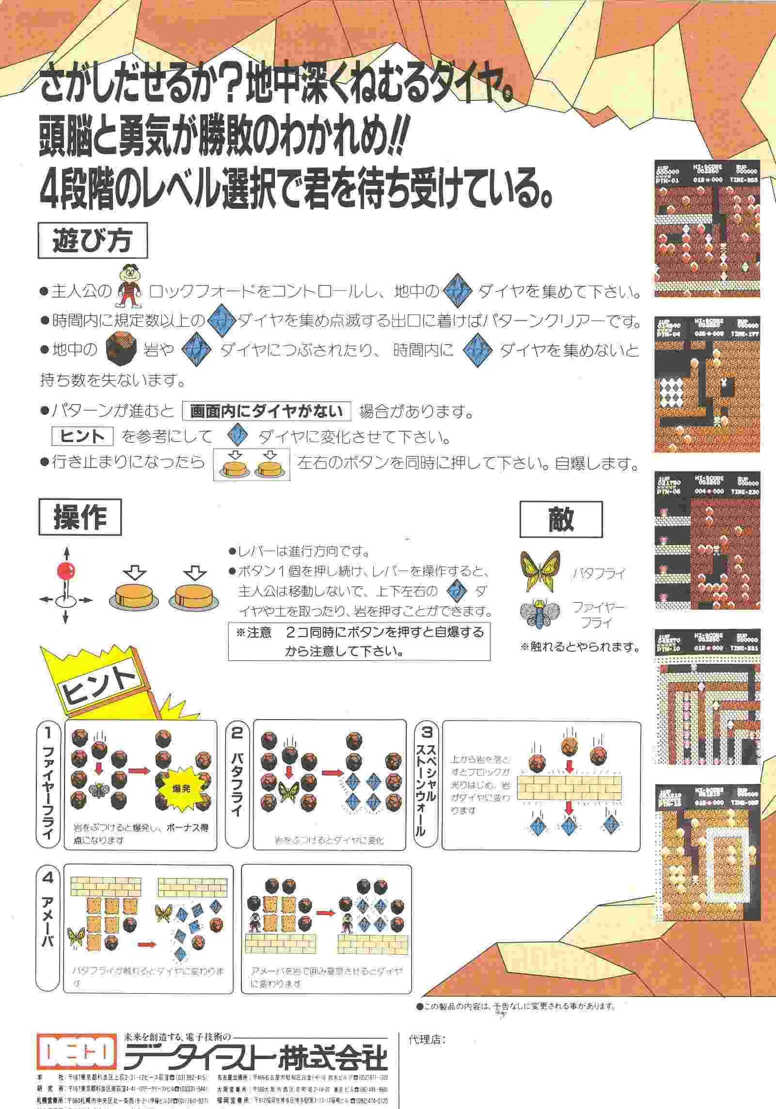 Boulder Dash instructions Japan DECO